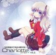 ラジオCD「Charlotteラジオ ~友利奈緒の生徒会活動日誌~」Vol.1