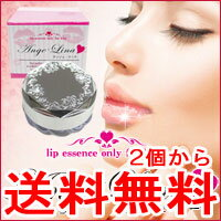 inato house beauty presents baby lip essence