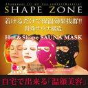 シェイプゾーン ホット&シェイプ サウナマスク sz-mask