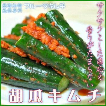 フルーツキムチ ご飯泥棒 (胡瓜キムチ1kg/十字形)