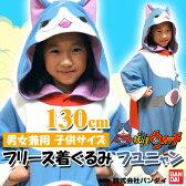 1003811 サザック フリース 着ぐるみ 妖怪ウォッチ フユニャン 子供用 130cm・BAN-017H