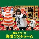 サザック お寿司コスチューム 海老 フリーサイズ 2828 1027591