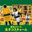 サザック お寿司コスチューム 玉子 フリーサイズ 2829 1027592