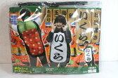 サザック お寿司コスチューム いくら フリーサイズ 2830 1027593