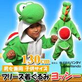 サザック フリース着ぐるみ スーパーマリオ ヨッシー 子供用 BAN-061H 130cm