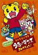しまじろうのわお! みんな大好きうた・ダンスコレクション!!/DVD/MHBW-457