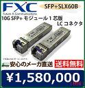 モジュール SFP+SLX60B