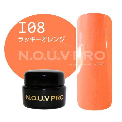 カラージェル N.O.U.V PRO ラッキーオレンジ インテンスシリーズ I08