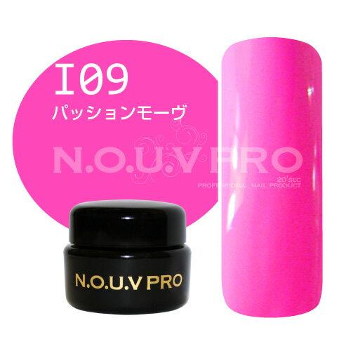 カラージェル N.O.U.V PRO パッションモーヴ インテンスシリーズ I09
