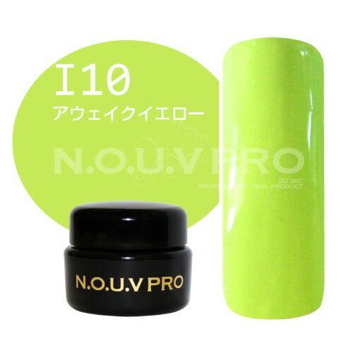 カラージェル N.O.U.V PRO アウェイクイエロー インテンスシリーズ I10