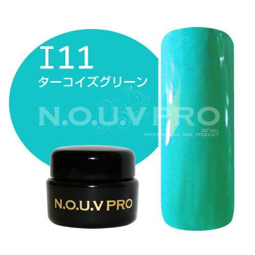 カラージェル N.O.U.V PRO ターコイズグリーン インテンスシリーズ I11