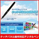 (MK-WTP1)geaneeタッチパネル操作対応デジタルペン