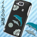 AQUOS PHONE CL IS17SH用ケース ブラック イルカの遊泳 水族館