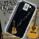 AQUOS PHONE sv SH-10D 用ケース ブラック クラシックギター Musical Instrument