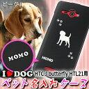 (ペット名入れ)HTC J butterfly HTL21ケーススマホ  ビーグル