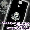 Xperia AX SO-01E用ケース/ブラック スワロ×ピストルスカル タンザナイト