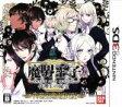 魔界王子 devils and realist 代理王の秘宝(限定版) 3DS