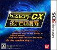 ゲームセンターCX3丁目の有野 3DS