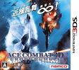エースコンバット3D クロスランブル+ 3DS