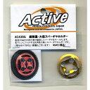 アクティブホビー AC436G 超軽量・大径アルミスパーギヤホルダー(30mm/ゴールド)(RC5153)
