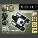 X-STYLE EB-XS130DS