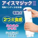 イーバランス ROOMMATE ハンディかき氷器 アイスマジックII EB-RM8000A