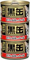 黒缶3P まぐろの白身のせかつお 160g×3缶