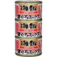 海缶まぐろミックス3P まぐろミックス 160g×3缶