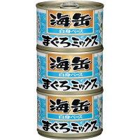 海缶まぐろミックス3P しらす入りまぐろミックス 160g×3缶