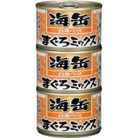 海缶まぐろミックス3P ささみ入りまぐろミックス 160g×3缶
