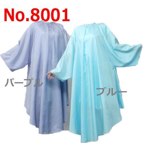 エクセルNo.8001 ヘアーカッティングドレス ブルー
