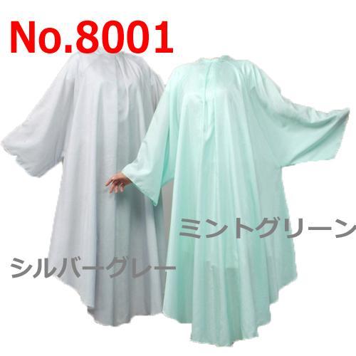 エクセルNo.8001 ヘアーカッティングドレス ミントグリーン