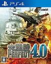 大戦略パーフェクト4.0/PS4//B 12才以上対象 システムソフト・アルファー PLJM16096