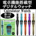 デジタル腕時計電卓付き袋入100均の画像
