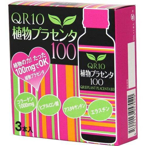 銀座トマト QR10植物 プラセンタ 50mLX3