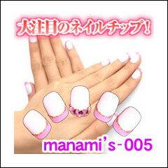 マナミーズ ネイルチップ Sー005