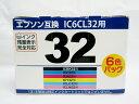 エプソン(EPSON) IC6CL32 ( ICBK,C,M,Y,LC,LM32) 6色BOX インクカートリッジ(インク) 互換品