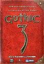 Gothic3 日本語マニュアル付英語版