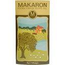 MAKARON(マカロン) エキストラバージン オリーブオイル ミニパック 9g×10包 グローバルアイ
