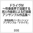 ドライヴIV ~吹奏楽界で活躍する邦人作曲家による打楽器アンサンブル作品集~/CD/WKCD-0092