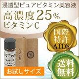 センシル美容液 C'ensil VCー25 1.5ml