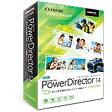 サイバーリンク PowerDirector 14 Standard 通常版