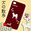 iPhone 4/4S用ケース レッド いぬの散歩 柴犬 アイ・ラブ・ドッグ