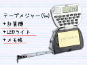 Self-Retracting 16-Feet Tape Measure + Calculator + LED + Memo 巻き取り式 5メートル テープメージャー