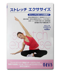 DVD『東急スポーツオアシス ストレッチエクササイズ』
