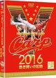 CARP2016熱き闘いの記録 V7記念特別版 ~耐えて涙の優勝麗し~【DVD】/DVD/RCCDVD-30