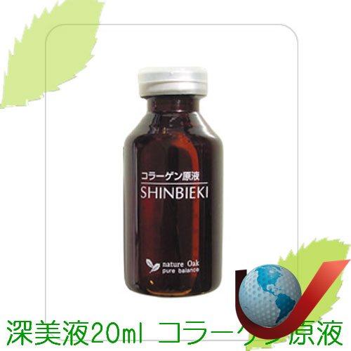 美容液 深美液(しんびえき) コラーゲン原液(20ml)(ナチュールオーク)