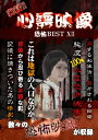 実録!!心霊映像恐怖BEST XII/DVD/ タケヤ TKYV-0103