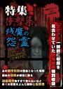 特集 衝撃集 残魔の怨霊/DVD/ タケヤ EXSW-0047