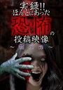 実録!!ほんとにあった恐怖の投稿映像 ~黙示録~/DVD/ タケヤ TKYV-0121